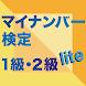 最短合格!マイナンバー検定1級・2級 Lite - Androidアプリ