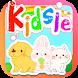 こども向け無料知育パズルゲーム - kidsle - Androidアプリ