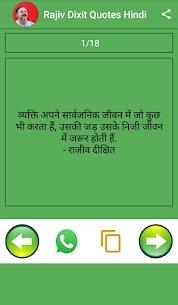 Rajiv Dixit Quotes Hindi 1
