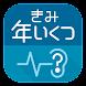 君、年いくつ? - 超音波年齢予測アプリ - Androidアプリ