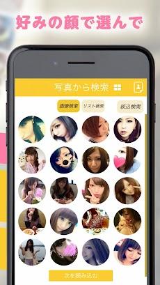 登録無料のアプリフェイスタップのおすすめ画像3