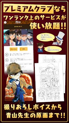 名探偵コナン公式アプリ -無料で毎日漫画が読める-のおすすめ画像3