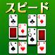 スピード[トランプゲーム] - Androidアプリ