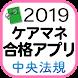 【中央法規】ケアマネジャー合格アプリ2019 一問一答+模擬+過去 - Androidアプリ