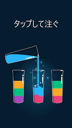 Cups: ウォーターソートパズルのおすすめ画像1