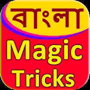 Bangla magic  tricks