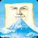 すでに富士山超えてます