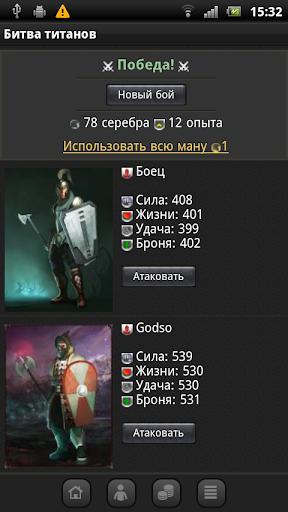 Войны титанов онлайн RPG битва 6.5.2 screenshots 2