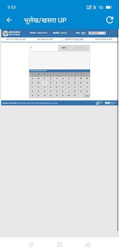Apne naam se Jameen dekhne Bhulekh android2mod screenshots 4