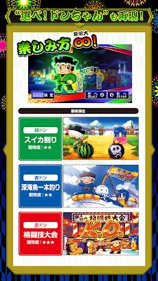 ドンちゃん2(2019)のおすすめ画像4