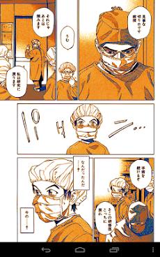 ComittoNxN(コミック&青空文庫ビュアー)のおすすめ画像4