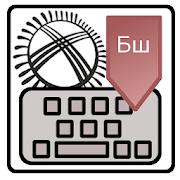Башкирская клавиатура