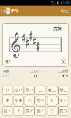 Music Buddy – 楽譜の読み方を習いましょうのおすすめ画像2