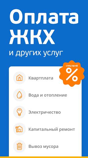 КВАРТПЛАТА + личный кабинет для оплаты ЖКХ  screenshots 1
