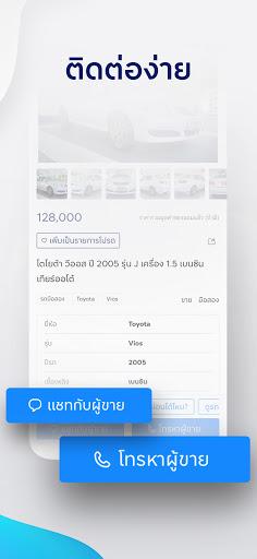 Kaidee u0e41u0e2bu0e25u0e48u0e07u0e0au0e49u0e2du0e1bu0e0bu0e37u0e49u0e2du0e02u0e32u0e22u0e2du0e2du0e19u0e44u0e25u0e19u0e4c android2mod screenshots 3