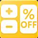 割引計算機 - 軽減税率対応! 割引計算機 アプリ 無料 - Androidアプリ