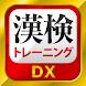 漢字検定・漢検漢字トレーニングDX - Androidアプリ