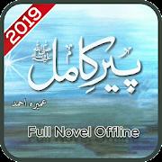 Peer e kamil Novel: Umera Ahmed Best Novel