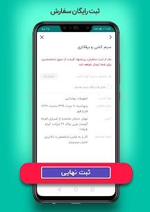 آچاره درخواست آنلاین خدمات | Achareh 4.0.4 Apk 4