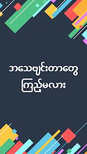 Apyar ျမန္မာ အျပာကား – မြန်မာ အပြာကား Apk Download 3