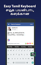 Tamil keyboard -Easy English to Tamil Typing Input screenshot thumbnail
