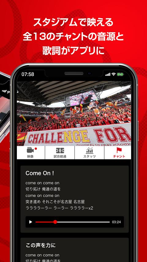 名古屋グランパス公式アプリのおすすめ画像4