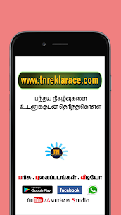 TN Rekla race  For Pc | How To Download  (Windows/mac) 1