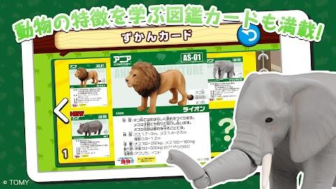 アニアどうぶつコレクション 箱庭風ジオラマづくり、知育ゲームのおすすめ画像4