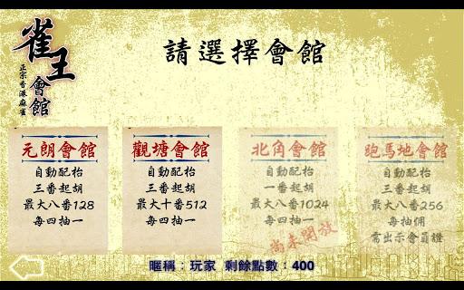 Hong Kong Mahjong Club  screenshots 3