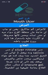 u062fu0648u0627u0621 - Dawaa 3.4 Screenshots 7