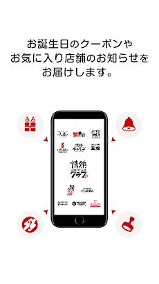 五苑マルシングループ公式アプリのおすすめ画像2