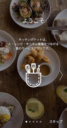 KitchenPocket 人・レシピ・キッチン家電をつなげる くらしアップデートサービス!のおすすめ画像1