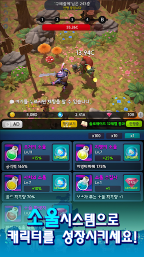 ubb34ud55cuc758 uae30uc0ac - ubc29uce58ud615 3D RPG 2.10 screenshots 2