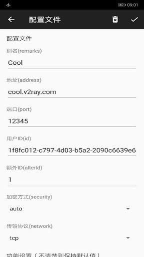 v2rayNG 1.2.10 Screenshots 5