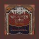 আল-আদাবুল মুফরাদ (বাংলা অর্থ সহ হাদীস) Download on Windows