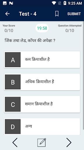 RRC Group D 2019-2020 Railway Hindi modavailable screenshots 13