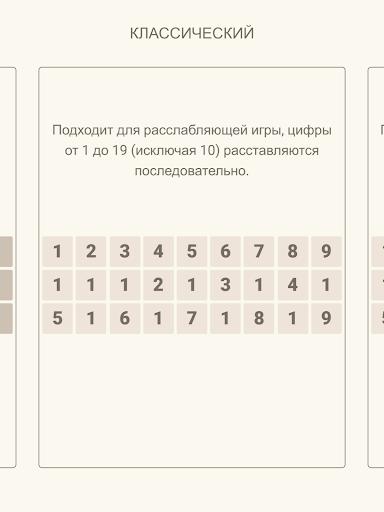 19 numbers. Math puzzle 1.0.6 screenshots 7