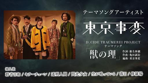 D_CIDE TRAUMEREI ディーサイドトロイメライ/トロメラ  screenshots 1