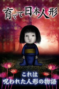 育てて日本人形のおすすめ画像1