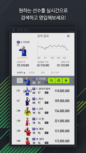 FIFA ONLINE 4 M by EA SPORTSu2122 apkpoly screenshots 10