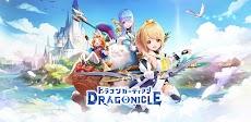 Dragonicle:ドラゴンガーディアンのおすすめ画像1