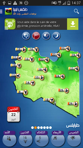 Libya Weather - Arabic 10.0.41 Screenshots 5