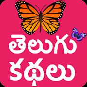 Telugu Stories (Offline)