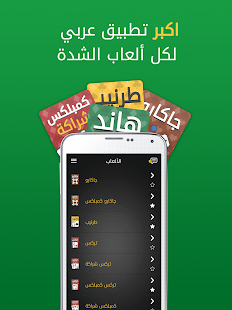 Hand, Hand Partner & Hand Saudi 20.1.1 Screenshots 8