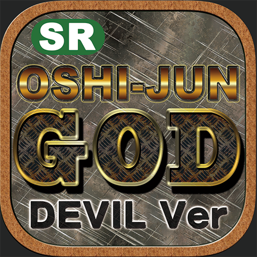 パチスロ OSHI-JUN GOD デビルバージョン For PC Windows (7, 8, 10 and 10x) & Mac Computer