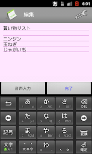 メモ帳 有料版 3