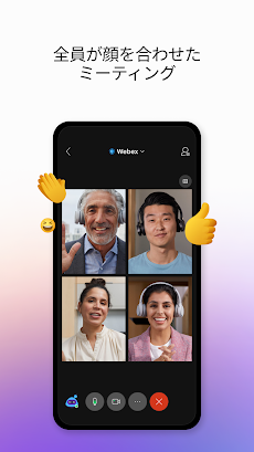 Cisco Webex Meetingsのおすすめ画像1