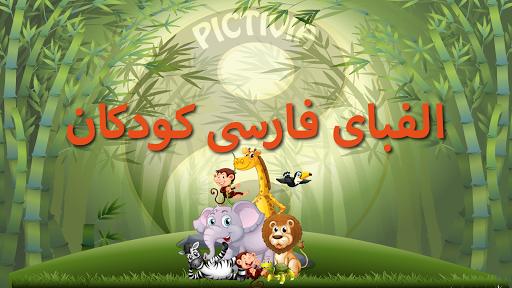 الفبای فارسی کودکان (Farsi alphabet game) screenshots 1