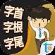 一生必學的英文字首字根字尾,正體中文版