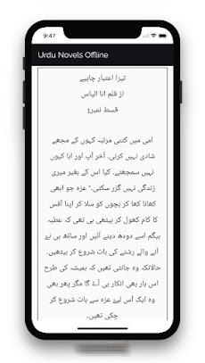 Urdu Novels Offline 2021のおすすめ画像4